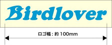 birdloverロゴサイズ