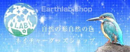 earthlab.shop