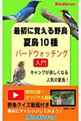 入門書・最初に覚える夏鳥10