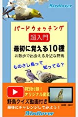 超入門・最初に覚える野鳥10